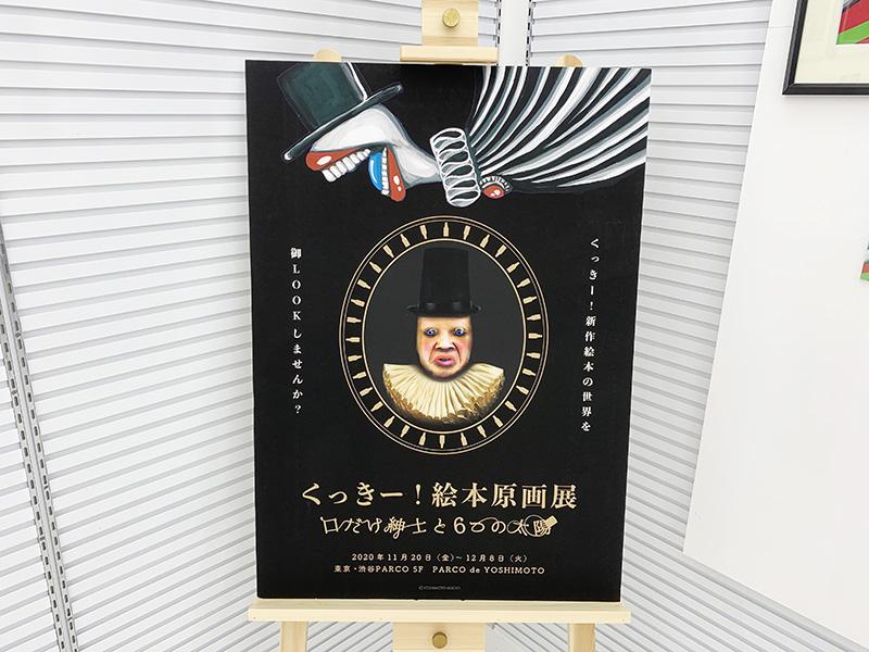 【撮影OK】野性爆弾のくっきー!絵本「口だけ紳士と6つの太陽」原画展レポート