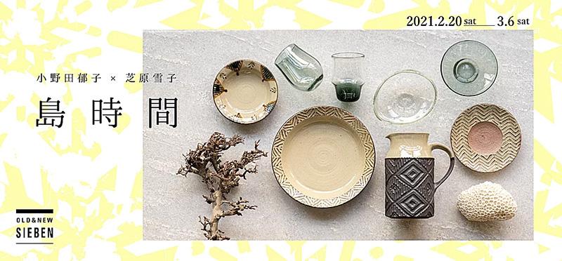 小野田郁子 × 芝原雪子 島時間