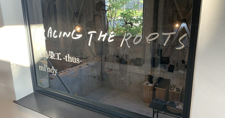 「TRACING THE ROOTS 旅と手しごと」に行って来ました!@下北沢reload